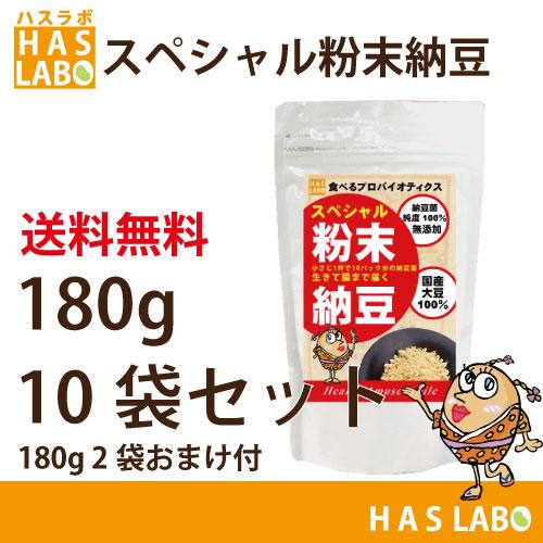 スペシャル粉末納豆10袋セット