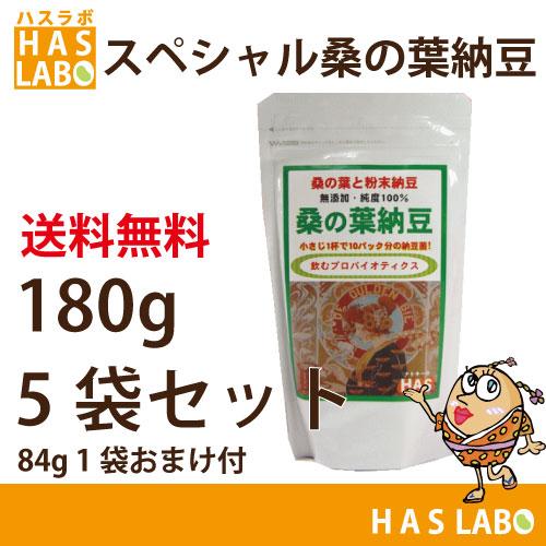 スペシャル桑の葉納豆5袋セット