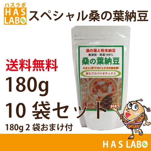 スペシャル桑の葉納豆10袋セット