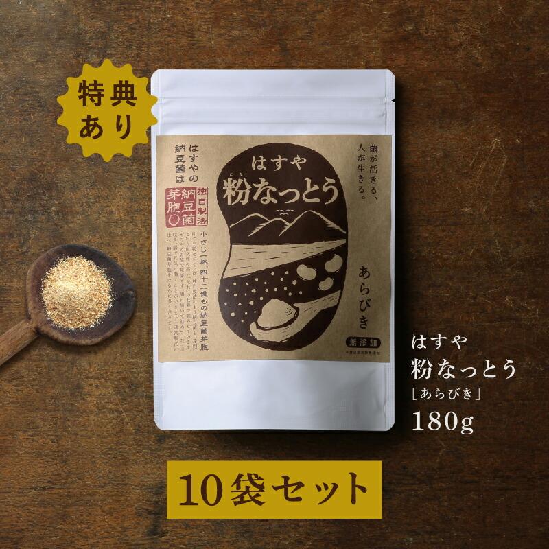 粉末納豆10袋セット