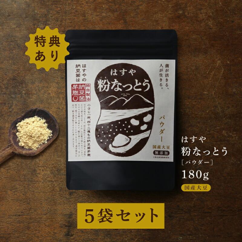 スペシャル粉末納豆5袋セット