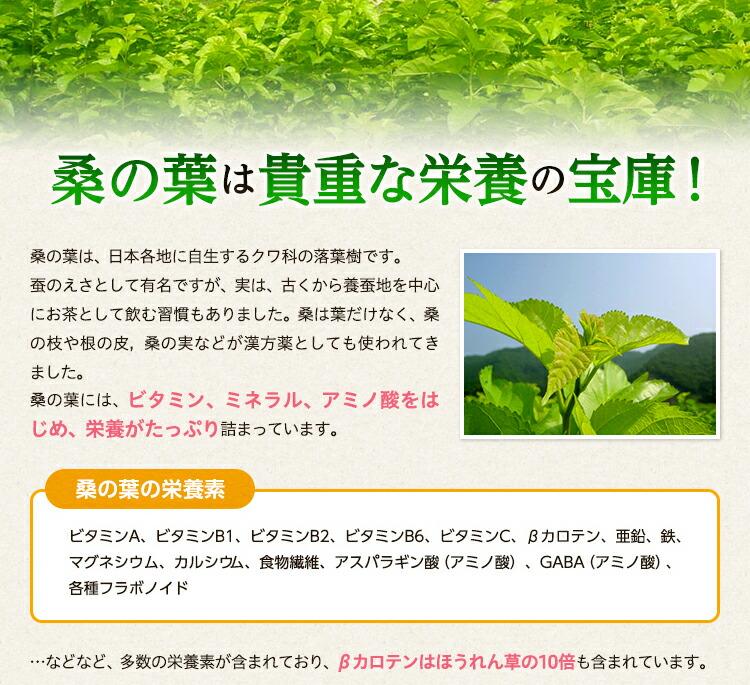 桑の葉は栄養の宝庫
