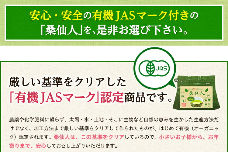 有機JAS認定品