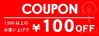 最大2,000円OFF!お得なクーポンをまとめてGET!