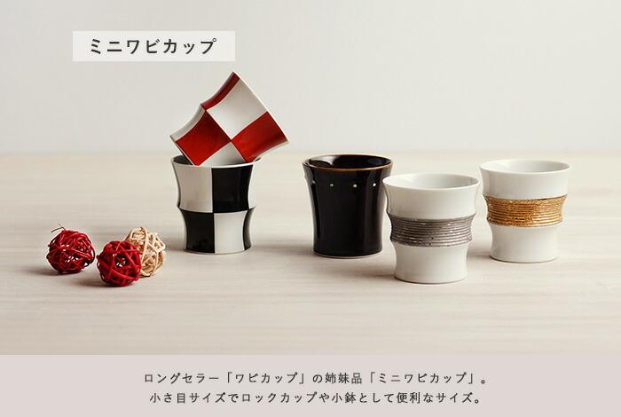 波佐見焼 和山 ミニワビカップ