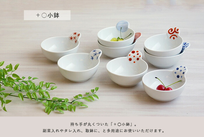 波佐見焼 和山 +○小鉢