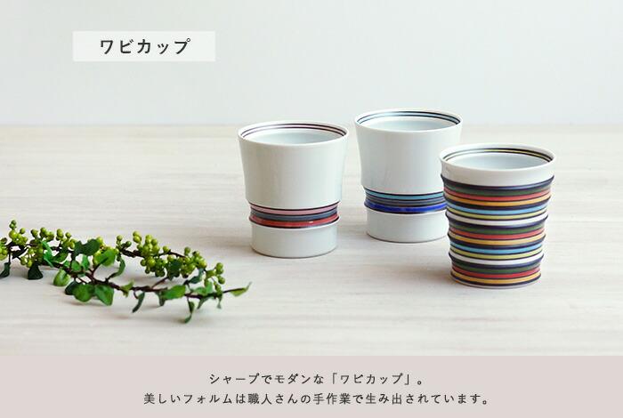 波佐見焼 和山 ワビカップ
