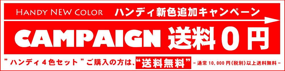 """ただいまハンディ新色追加キャンペーンにて""""4色セット""""のご購入で送料無料!!"""
