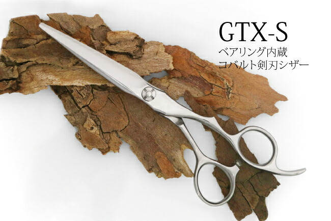 高精密 ベアリング内臓 コバルト シザー GTXS 剣刃 自在ネジ採用 ストレートな刃先 立体ハンドル テクニカルカット 長時間の作業 疲れない