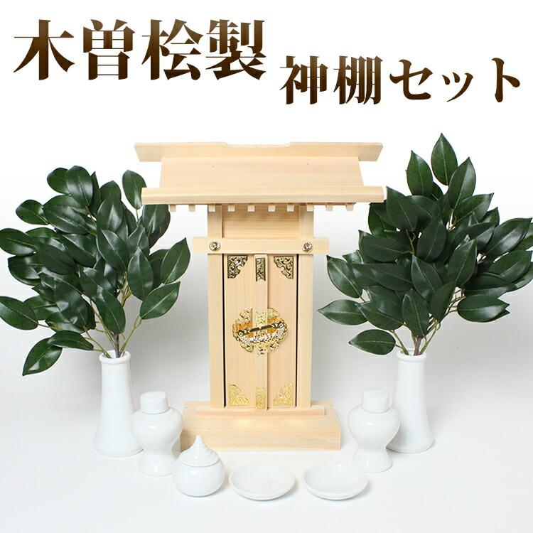 大神宮 神具セット