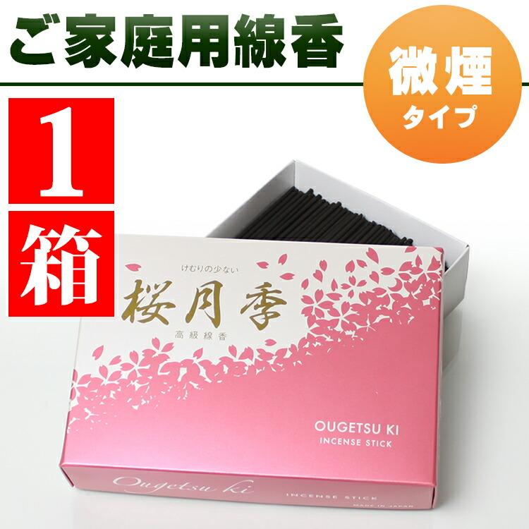 桜月季 煙の少ない高級線香
