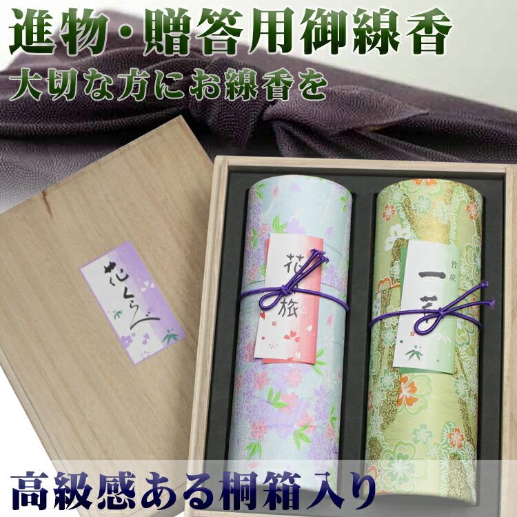 花くらべ桐箱入り(2種)