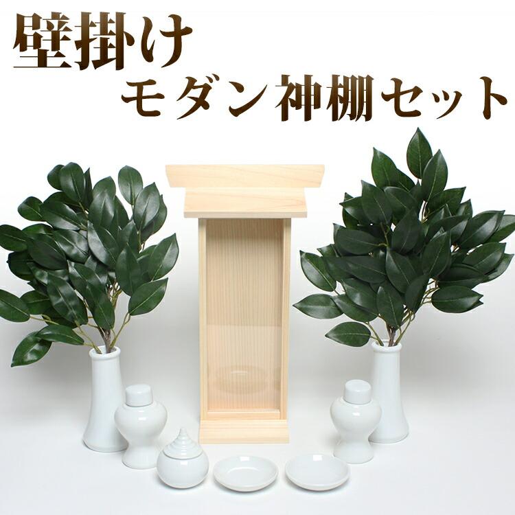 札宮神具セット