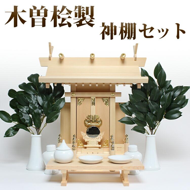 木曽桧製中神明 神棚・神具セット