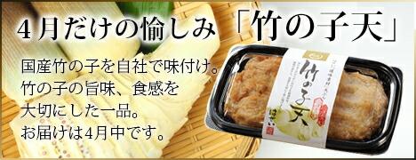 選味素材 竹の子天 国産竹の子使用 4月お届けのみ