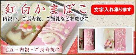 「紅白かまぼこ」七五三内祝い、初誕生祝い、ご長寿祝、還暦、傘寿、米寿など