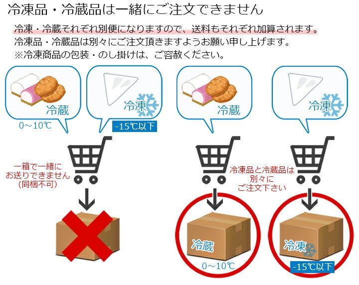 冷凍品と冷蔵品は同梱できません。