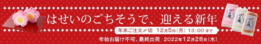 お正月 おせち 迎春準備 お正月かまぼこ 伊達巻 紅白蒲鉾