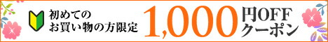【楽天市場】初めてお買い物の方限定!1,000円OFFクーポンプレゼント!