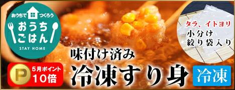 5月ポイント10倍!長谷井商店 冷凍すり身 味付け済み