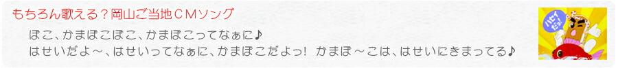 岡山ご当地CMソング ローカルCM ぼこかまぼこぼこ、かまぼこってなぁに♪はせいだよ〜、はせいってなぁに、かまぼこだよっ!かまぼ〜こは、はせいにきまってる!