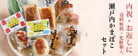 瀬戸内かまぼこセット 化粧箱入り 送料無料 鮮魚カステラ