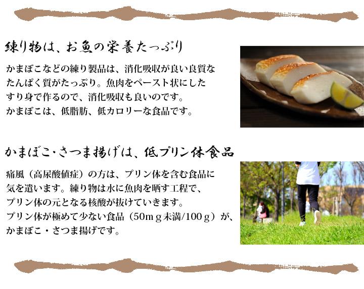 かまぼこ・さつま揚げは低プリン体食品。通風(高尿酸値症)の方へ。プリン体が極めて少ない食品(50mg未満/100g)が、かまぼこ・さつま揚げです。