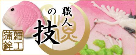 長谷井商店の細工蒲鉾