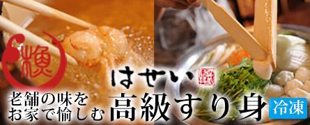 老舗の味を、自分で創る。長谷井特製「高級すり身」