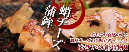 蛸チーズ蒲鉾 はせいの新名物!プリプリ食感の蛸と濃厚チーズの旨味がぎっしり♪