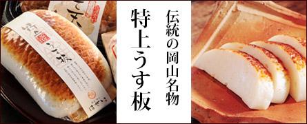 長谷井商店 本家伝統の岡山名物「特上うす板」