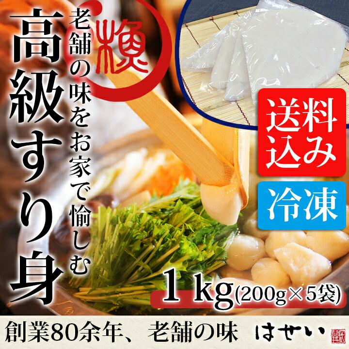 「長谷井の特製高級すり身」1kg(200gx5袋)【送料込み】お好みの具材を入れて、お鍋のつみれやさつま揚げが♪【冷凍】【同梱不可】