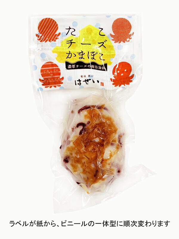蛸チーズ蒲鉾 真空パック