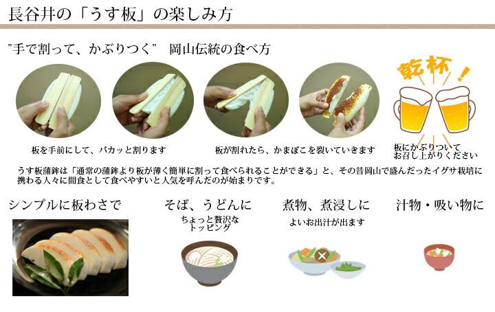 長谷井 岡山名物 元祖 「うす板」楽しみかた、レシピ