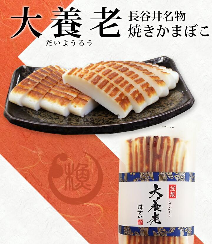 長谷井 岡山名物 焼き板「大養老」焼きかまぼこ そば、うどん、板わさ