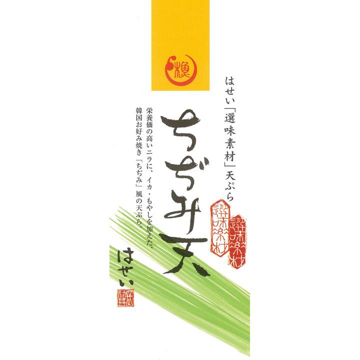 ちぢみ天/韓国お好み焼き風さつま揚げ