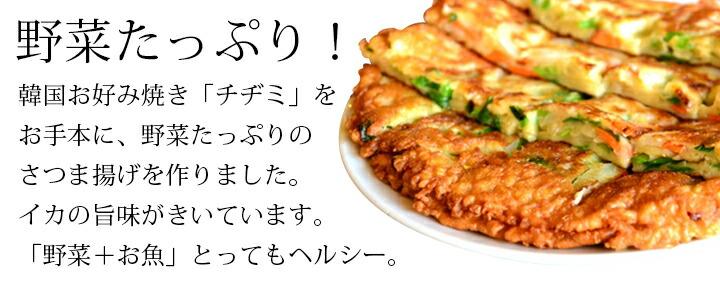 ちぢみ天/野菜たっぷり!韓国お好み焼きチヂミをお手本に、野菜たっぷりのさつま揚げを作りました。イカの旨味がきいています。野菜+お魚でとってもヘルシー。