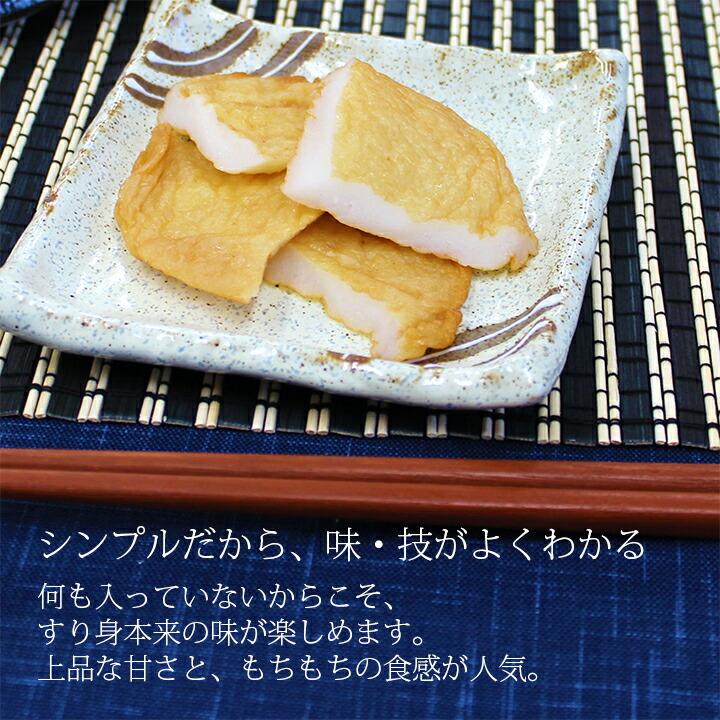 厳選さつま揚げ選味素材だるま揚げ/シンプルだから、味・技がよく分かる。何も入っていないからこそ、すり身本来の味が楽しめます。上品な甘さと、もちもちの食感が人気。