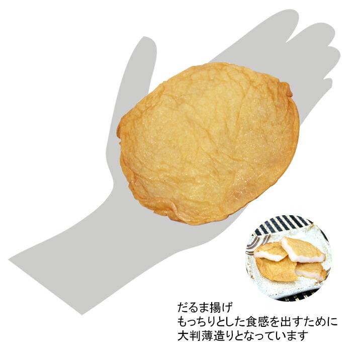 厳選さつま揚げ選味素材だるま揚げ/1枚の大きさは手のひらサイズ