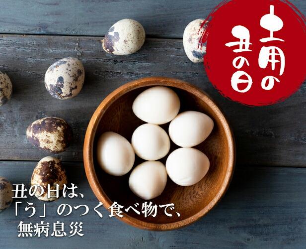土用の丑の日 うの付く食べ物 「うずらたまごの磯辺揚げ」 うずら卵 うずら玉子 味付けたまご 味付け卵 味付け玉子