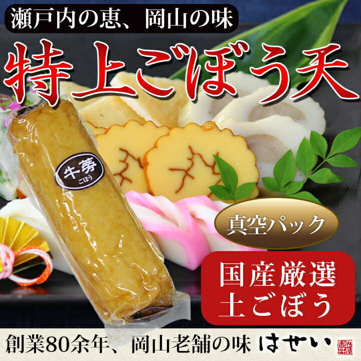 特上ごぼう天 長谷井商店 国産泥付きごぼうを棒天(さつま揚げ)に。ゴロッと入った大ぶりのごぼうが食欲をおそそります。