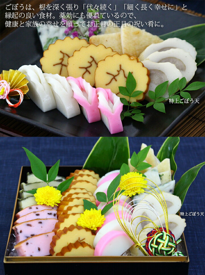 おせち料理の祝い肴に。特上ごぼう天 長谷井商店 国産泥付きごぼうを棒天(さつま揚げ)に。ゴロッと入った大ぶりのごぼうが食欲をおそそります。