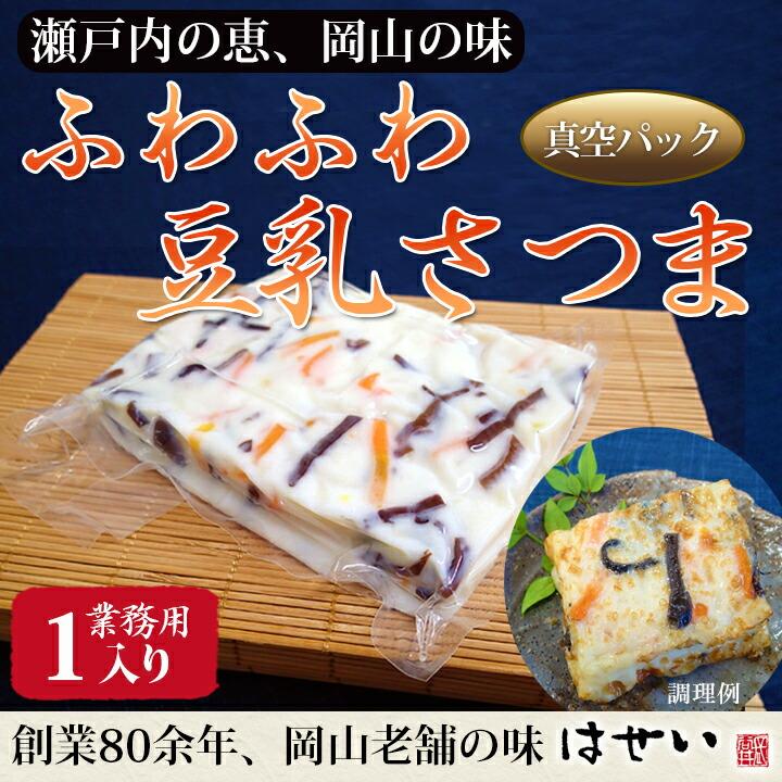 ふわふわ豆乳さつま<1入り>(真空)