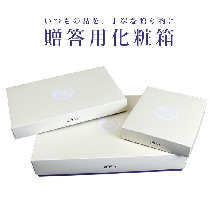 別売り「贈答用化粧箱」ギフト包装に!