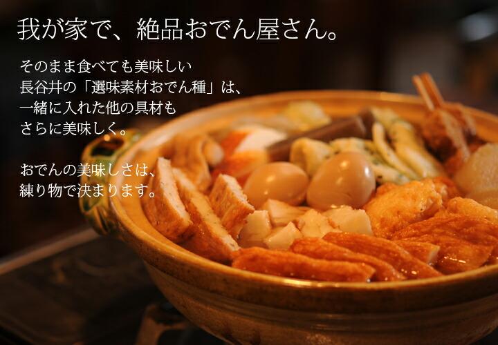 我が家で絶品おでん屋さん。そのまま食べても美味しい長谷井の「選味おでん種」は、一緒に居れた具材もさらに美味しく。おでんの美味しさは練り物で決まります。