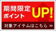 長谷井商店 期間限定ポイントアップ