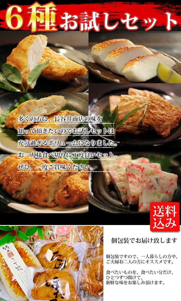 長谷井商店 お試しセット(6種)イメージ画像