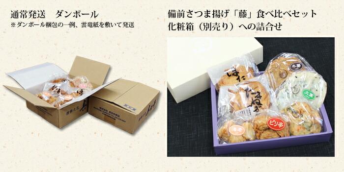 通常梱包、化粧箱梱包(別売り)