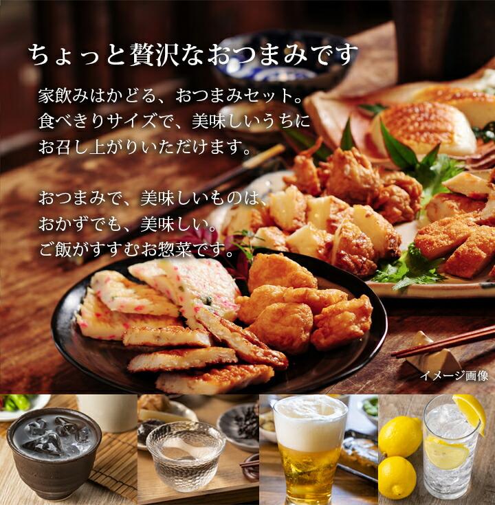創業80余年の岡山の老舗蒲鉾屋 長谷井商店のおつまみセット