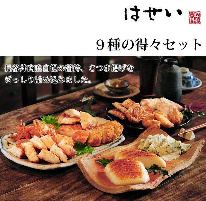 長谷井商店自慢の蒲鉾、さつま揚げをぎっしり詰め込みました。